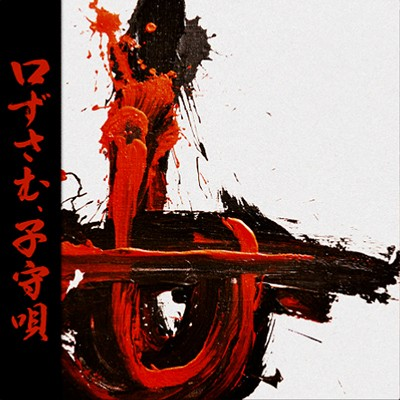 Croon A Lullaby -  経血 (KEIKETSU) / EYESCREAM / NO NO NO  3 Way LP (Red)