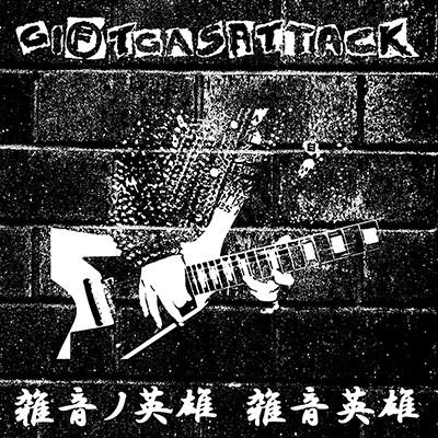 GIFTGASATTACK - Noise Hero LP