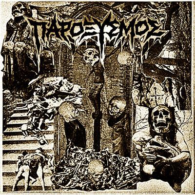 PAROXISMOS (ΠΑΡΟΞΥΣΜΟΣ) - Same LP