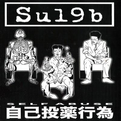 SU 19 B / DREADEYE - Split EP