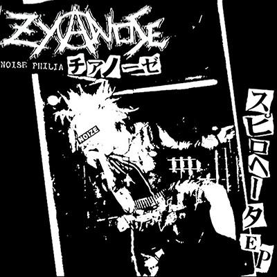 ZYANOSE - スピロヘータDemo EP